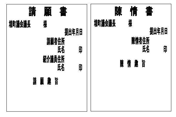 『請願・陳情書の記入例の画像です。』の画像