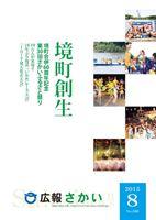 『広報8月号表紙写真』の画像