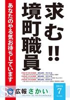 『広報7月号表紙写真』の画像