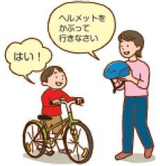 『自転車のルールとマナー02』の画像