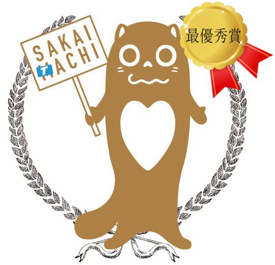 『境町観光協会ゆるキャラ大賞サカイタチ』の画像