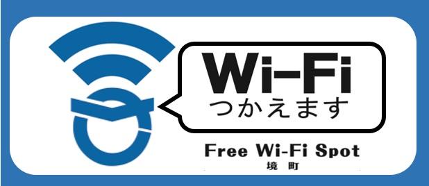 『公衆無線LANサービス』の画像