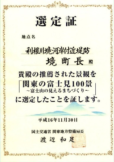 『関東の富士見百景 選定証』の画像
