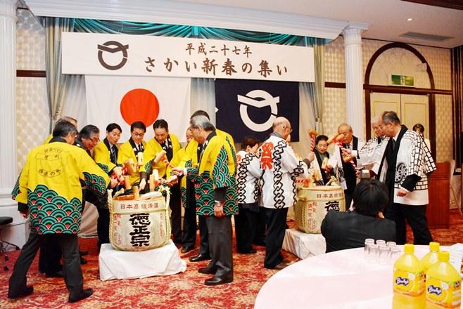 『平成27年さかい新春の集い02』の画像