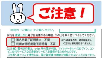 『郵送申請の注意点』の画像