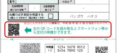 『個人カードネット申請の場合』の画像