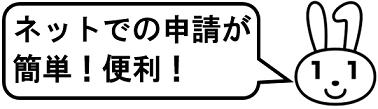 『ネットでの申請が簡単便利!』の画像