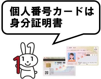 『個人番号カードは身分証明書になります』の画像