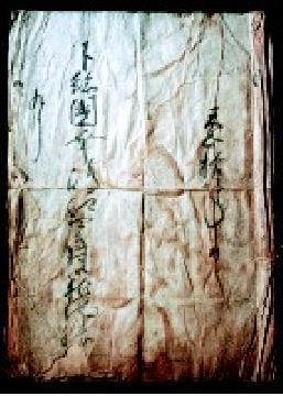 『下総国幸嶋郡四鳥村検地帳』の画像