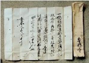 『朱印状』の画像