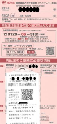 『簡易書留ご不在連絡票(マイナンバー専用)』の画像