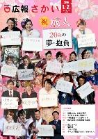 『1・2月号表紙写真』の画像