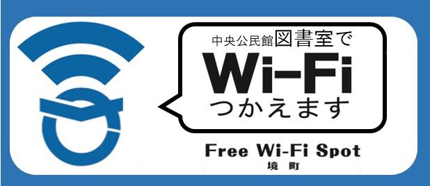 『wifiスポット』の画像