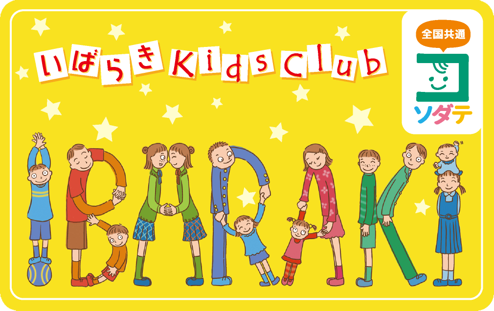 『「いばらきKids Club」カード』の画像