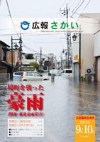 『広報9月・10月合併号表紙写真』の画像