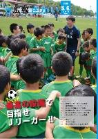 『中田浩二サッカースクール』の画像