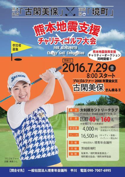 『チャリティゴルフ』の画像