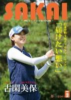 『広報さかい9月号表紙』の画像