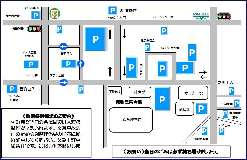 『駐車場案内』の画像