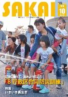 『広報さかい10月号表紙』の画像