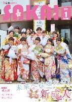 『平成29年1月号表紙』の画像