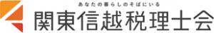 『関東信越税理士会』の画像
