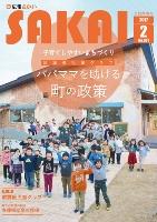 『平成29年2月号表紙』の画像
