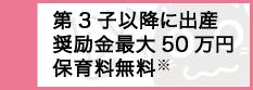 『第3子以降に出産奨励金最大50万円』の画像