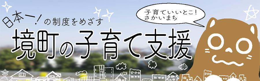 『めざせ日本一!境町の子育て支援制度』の画像