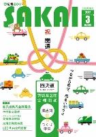 『平成29年3月号表紙』の画像