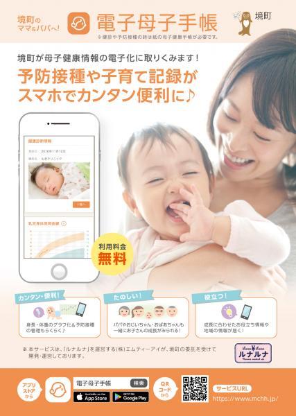 『母子健康手帳チラシ』の画像