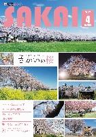 『平成29年4月号表紙』の画像