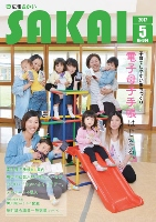 『平成29年5月号表紙の画像』の画像