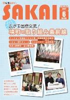 『平成29年6月号表紙』の画像
