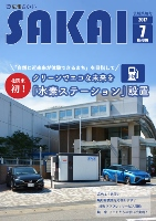 『平成29年7月号表紙』の画像