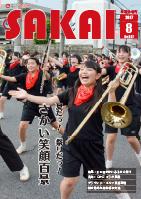 『平成29年8月号表紙』の画像