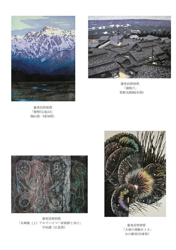 『第1回受賞作品(審査員特別賞)』の画像