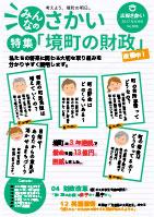 『平成29年9月号表紙』の画像
