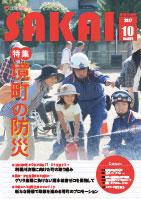 『平成29年10月号表紙』の画像