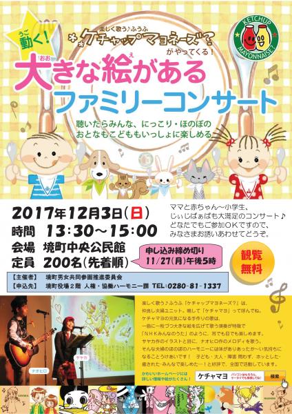 『ファミリーコンサートチラシ』の画像