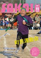 『平成29年11月号表紙』の画像