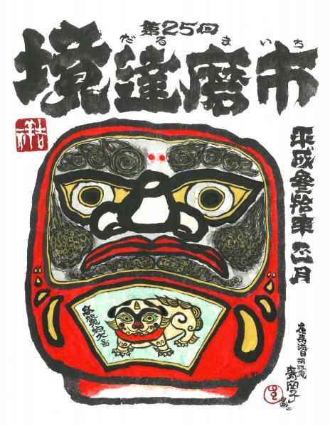 『第25回境達磨市ポスター』の画像