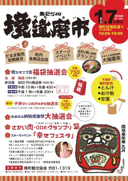 『第25回境達磨市チラシ_表』の画像