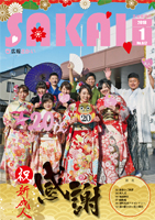 『平成30年1月号表紙』の画像