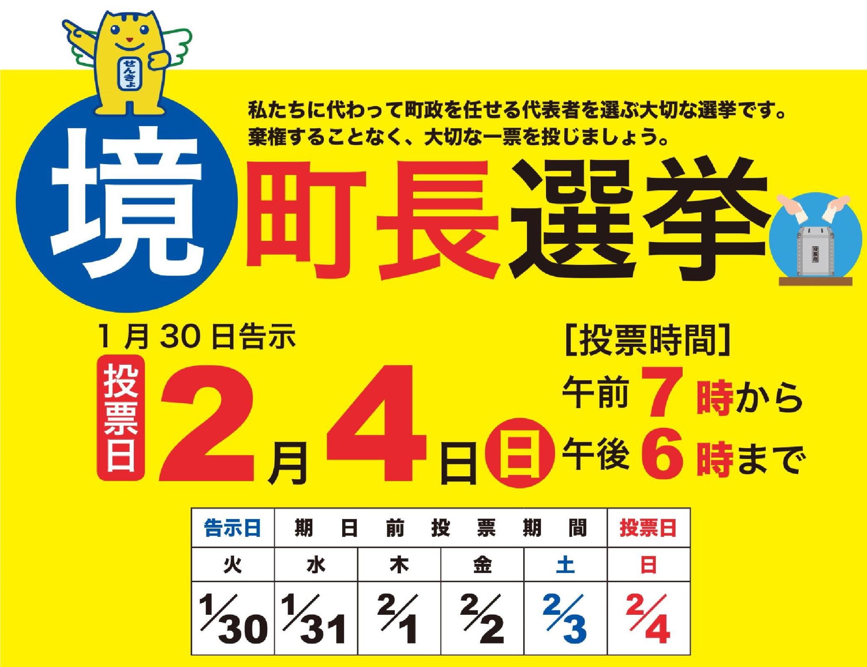 『町長選挙』の画像