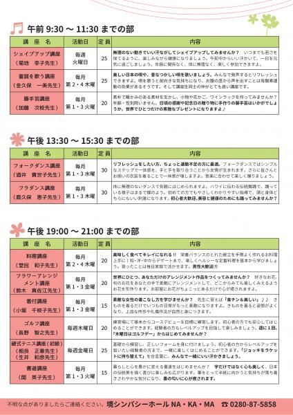 『平成30年度シンパシーホール講座受講生募集_裏』の画像