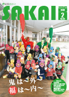 『広報さかいH3002月号表紙』の画像