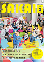 『平成30年3月号表紙』の画像