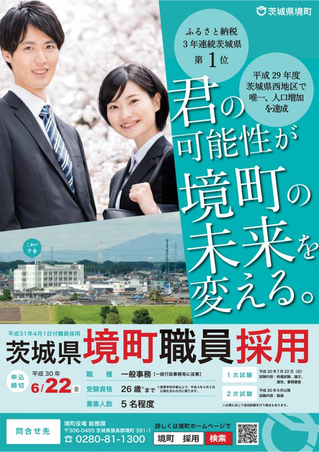 『『平成31年度新卒職員採用ポスター』の画像』の画像