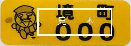 『黄色』の画像